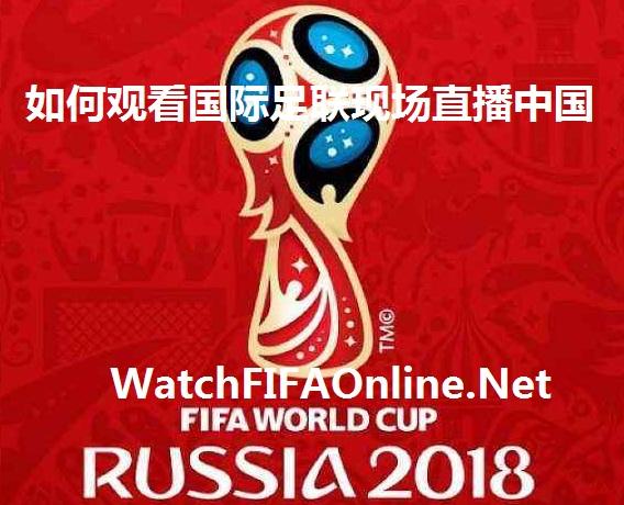 如何观看国际足联现场直播中国