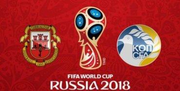 FIFA WC Gibraltar VS Cyprus Live